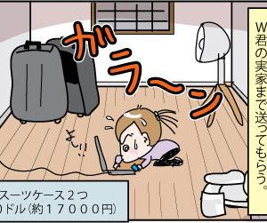 長女のNY脱出作戦〜その6