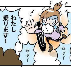 長女のNY脱出作戦〜その11