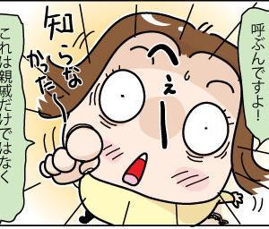 長女の結婚式〜4:アメリカと日本の違い