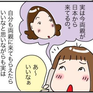 220話:日本に帰ると聞くと