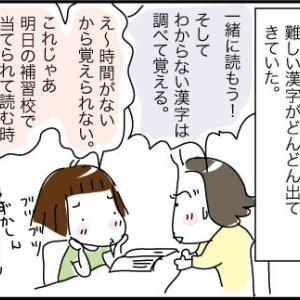 229話:日本語補習校はいつやめるべきか?次女の場合