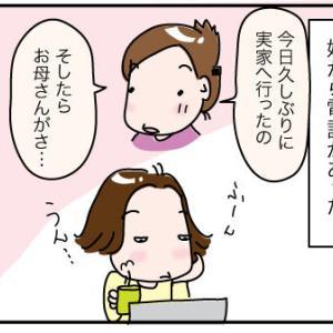 日本に帰りたいけど〜その1