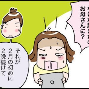 日本に帰りたいけど〜その2