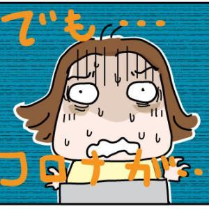 日本に帰りたいけど〜その4