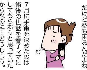 日本に帰りたいけど〜その7