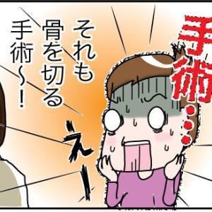 日本に帰りたいけど〜その8:姉の手術