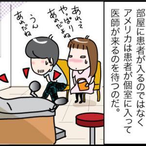 238話:日本と違うところ