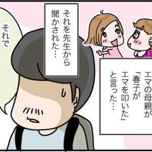第19話:子供の喧嘩に先生が取った行動は
