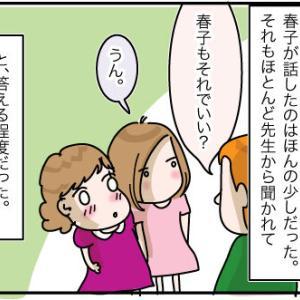 第22話:自分の子供をどこで育てるべきか悩み出す