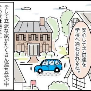 57話:家のどこにお金を使うのか人それぞれだよね