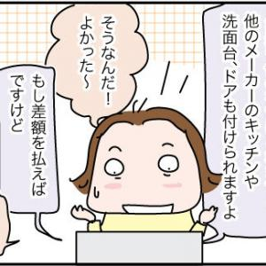 日本で家づくり/一条工務店の標準は/帰国準備23