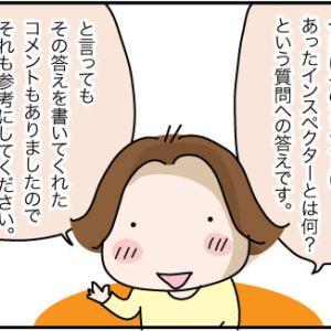 日本ではまだ一般的ではない仕事/帰国準備47