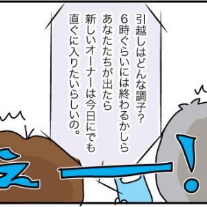 いつまでも強く言えない日本人/帰国準備68