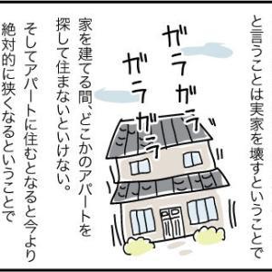 問題ばかりの同居の家計画/帰国準備74