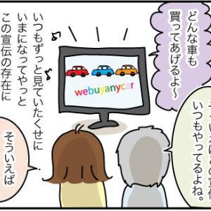 驚くアメリカの中古車市場(1)/帰国準備81