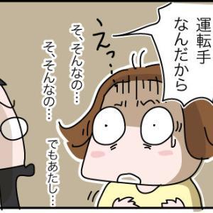 日本に来て起きた最悪の事(4)
