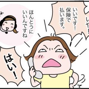 日本に来て起きた最悪の事(6)