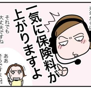 日本に来て起きた最悪の事(7)