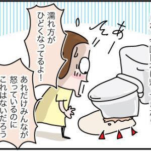 トイレの床を濡らすのは誰だ!