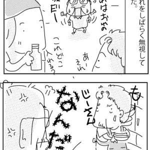 じーさんの怒り:2019春/日本滞在(106)