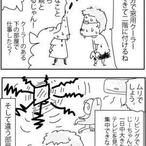 またモメるのか?:2019春/日本滞在(107)