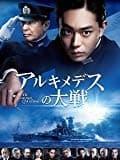新星「ポコの日記」-2020/1/23-最新映画(試験運用中!?)