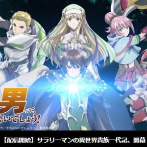 新星「ポコの日記」-2020/6/25-アニメ-A
