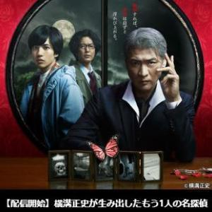 新星「ポコの日記」-2020/6/25-ドラマ