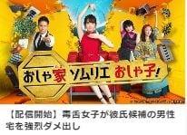Neo「ポコの日記」-2020-7/31-ドラマ(試験運用中!?)