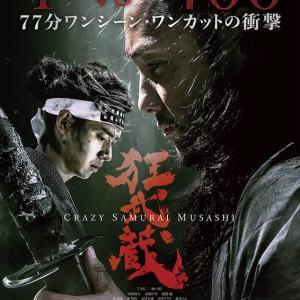 Neo最新の先行映画情報2020-8/1-おもしろランクB集