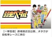 Neo「ポコの日記」-2020-8/1-アニメ-B
