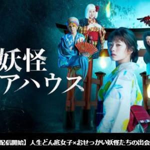 Neo「ポコの日記」-2020-8/10-ドラマ