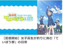 Neo「ポコの日記」-2020-8/11-アニメ-A