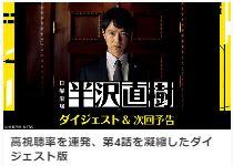 Neo「ポコの日記」-2020-8/12-ドラマ