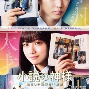 Neo「ポコの日記」-2020-9/28-最新映画情報