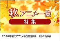 Neo「ポコの日記」-2020-9/29-注目アニメ