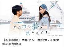 Neo「ポコの日記」-2020-10/18-ドラマ
