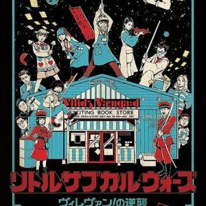 Neo「ポコの日記」-2020-10/22-最新映画情報