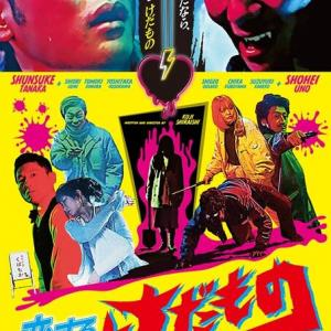 Neo「ポコの日記」-2020-11/26-最新映画情報