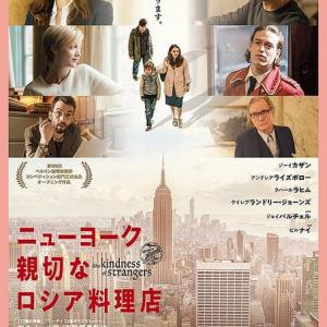 Neo「ポコの日記」-2020-12/6-最新映画情報