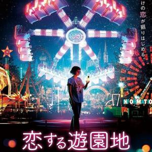 「ポコの日記」-2021-1/18-最新映画情報