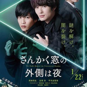 「ポコの日記」-2021-1/23-最新映画情報