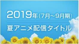アニメ-GYAO特集-8/25-A