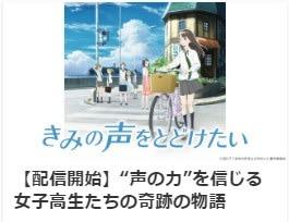 アニメ-GYAO特集-8/23-B