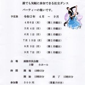 202004 新タンポポ会ダンスパーティー開催のお知らせ