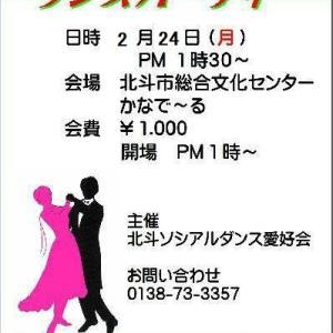 20200224 ダンスパーティー中止のお知らせ!