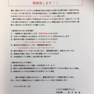 20200405 2020年前期北海道ダンススポーツ選手権開催