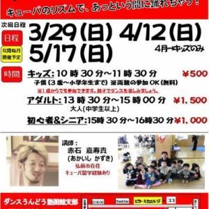 20200329 サルサレッスン紹介