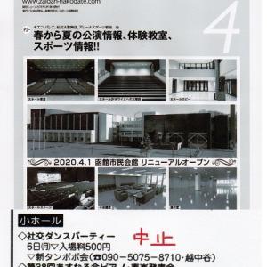 20200401 函館市民会館・亀田交流プラザ同時OPEN