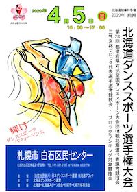 20200405 2020年前期 北海道ダンススポーツ選手権大会中止